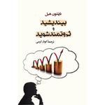 کتاب بیندیشید و ثروتمند شوید اثر ناپلئون هیل thumb