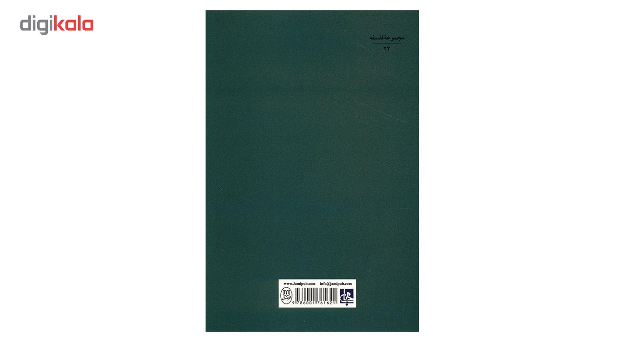 کتاب علم و دین در جامعه اثر برتراند راسل main 1 2