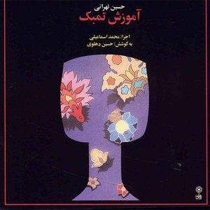 آموزش موسیقی - تمبک - محمد اسماعیلی، حسین تهرانی