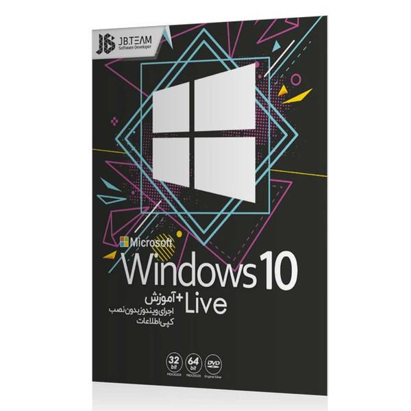 نرم افزار ویندوز 10 لایو همراه با آموزش ویندوز 10 لایو نشر جی بی