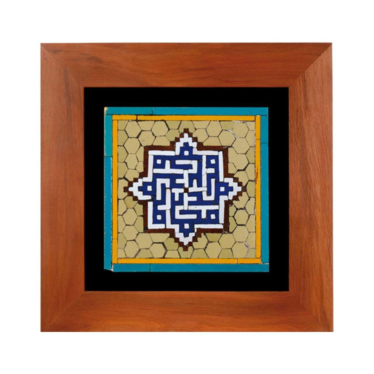 تابلو کاشی معرق سلام مجموعه اکسیر طرح محمد شش خانه