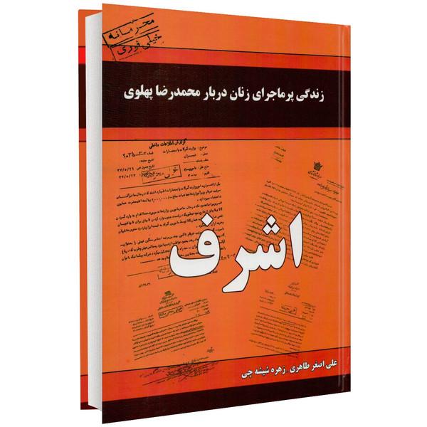 کتاب زندگی پر ماجرای زنان دربار محمد رضا پهلوی - اشرف اثر زهره شیشه چی
