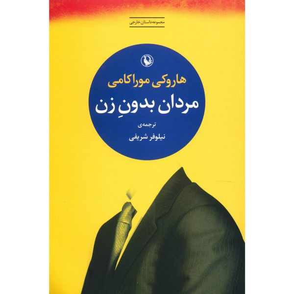 کتاب مردان بدون زن اثر هاروکی موراکامی
