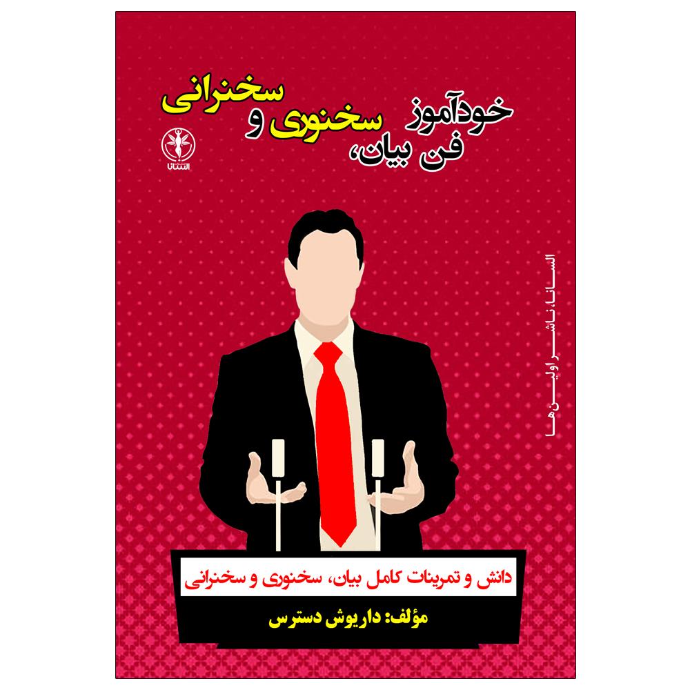 کتاب خودآموز فن بیان، سخنوری و سخنرانی اثر داریوش دسترس انتشارات السانا