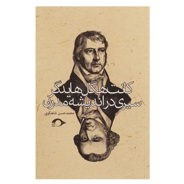 کتاب کانت هگل هایدگر سیری در اندیشه مدرن  اثر محمد حسن شاهکویی