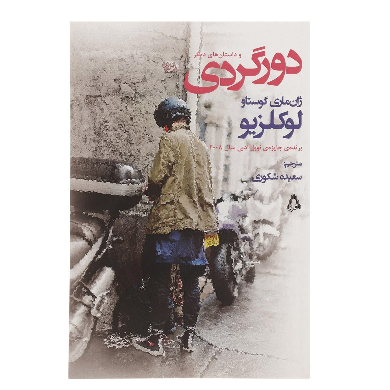 کتاب دورگردی و داستان های دیگر اثر ژان ماری گوستاو لوکلزیو