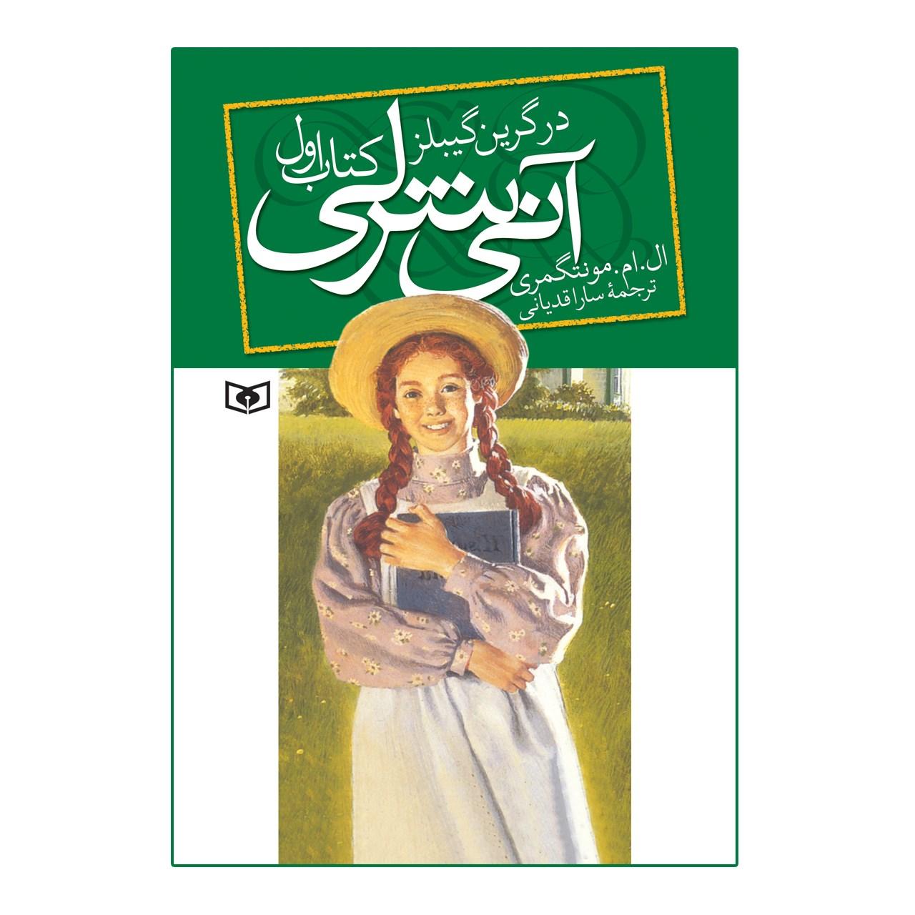 خرید                      کتاب آنی شرلی در گرین گیبلز اثر ال.ام.مونتگمری کتاب اول