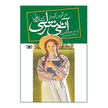 کتاب آنی شرلی در گرین گیبلز اثر ال.ام.مونتگمری کتاب اول