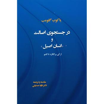 کتاب در جستجوی اصالت و انسان اصیل اثر یاکوب گلومب