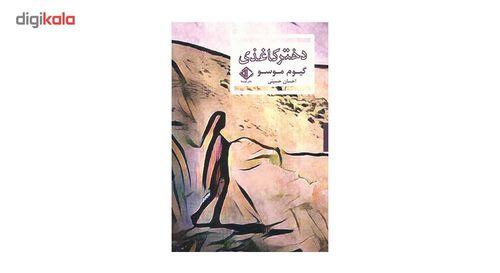کتاب دختر کاغذی اثر گیوم موسو