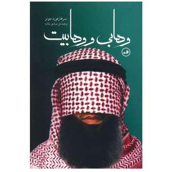 کتاب وهابی و وهابیت اثر سرهارفورد جونز