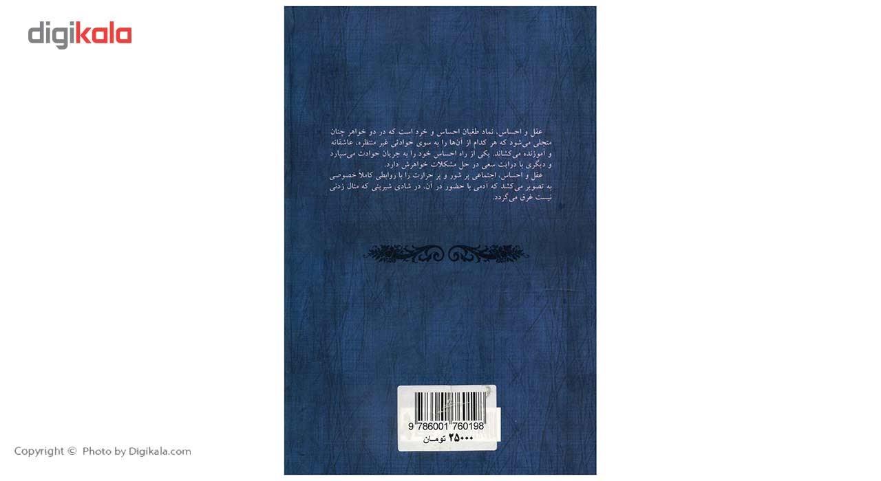 خرید                      کتاب عقل و احساس اثر جین آستن