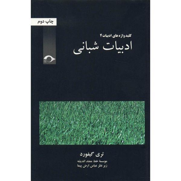 کتاب ادبیات شبانی اثر تری گیفورد