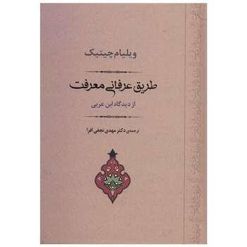 کتاب طریق عرفانی معرفت اثر ویلیام چیتیک