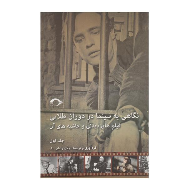 کتاب نگاهی به سینما در دوران طلایی اثر جلال رضایی راد - جلد اول