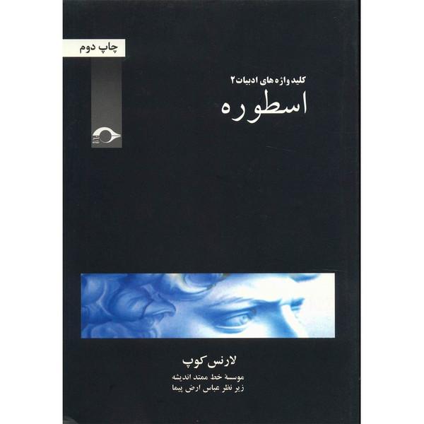 کتاب اسطوره  اثر لارنس کوپ