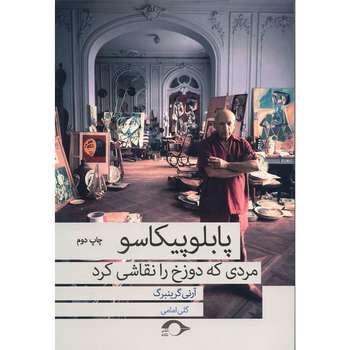 کتاب پابلو پیکاسو مردی که دوزخ را نقاشی کرد اثر آرنی گرینبرگ