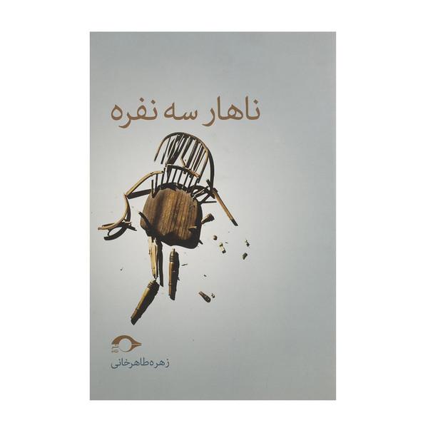 کتاب ناهار سه نفره اثر زهره طاهرخانی