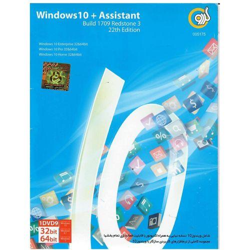 سیستم عامل ویندوز 10 به همراه Assistant نشر گردو