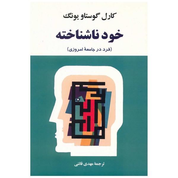 کتاب خود ناشناخته اثر کارل گوستاو یونگ