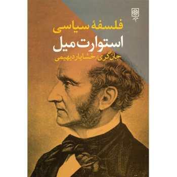 کتاب فلسفه سیاسی استوارت میل اثر جان گری