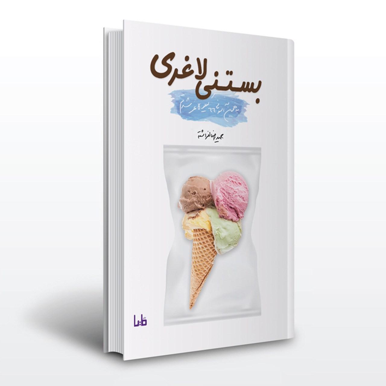 کتاب بستنی لاغری اثر حمید رضا افراشته