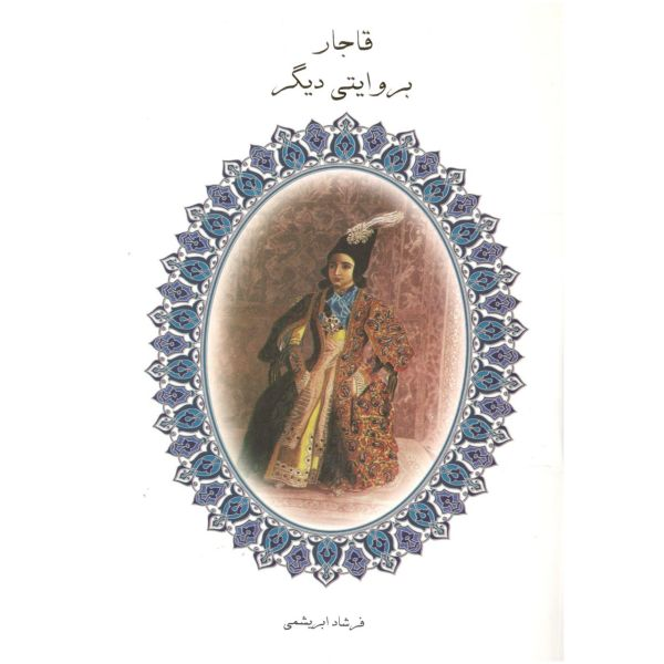 کتاب قاجار بروایتی دیگر اثر فرشاد ابریشمی