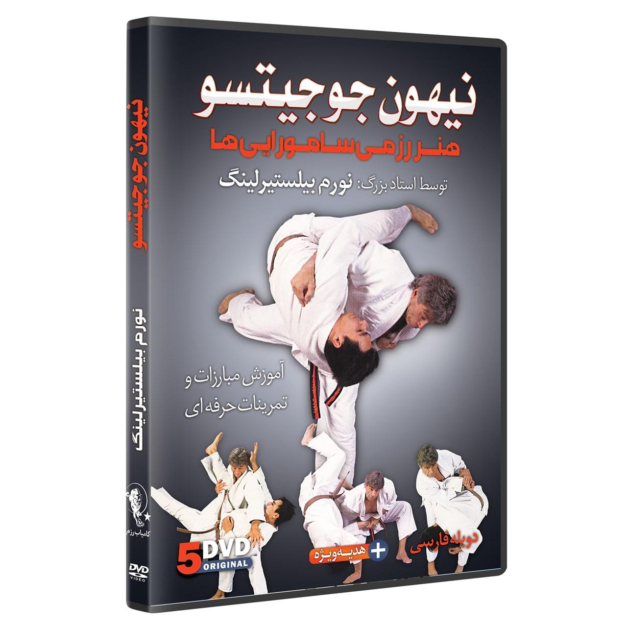 فیلم آموزش  نیهون جوجیتسو  DVD5 نشرکامیاب رزم