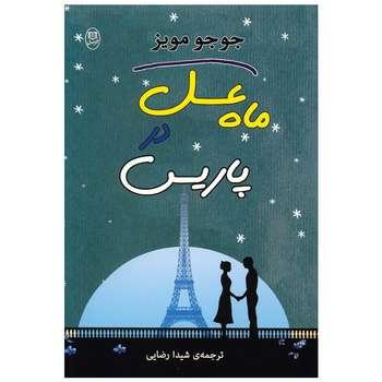 کتاب ماه عسل در پاریس اثر جوجو مویز