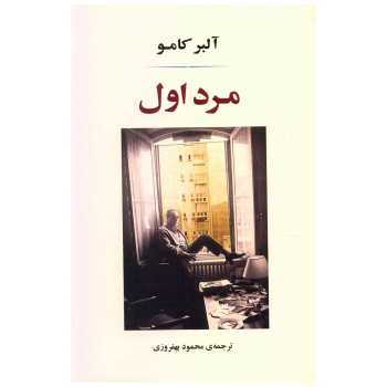 کتاب مرد اول اثر آلبر کامو