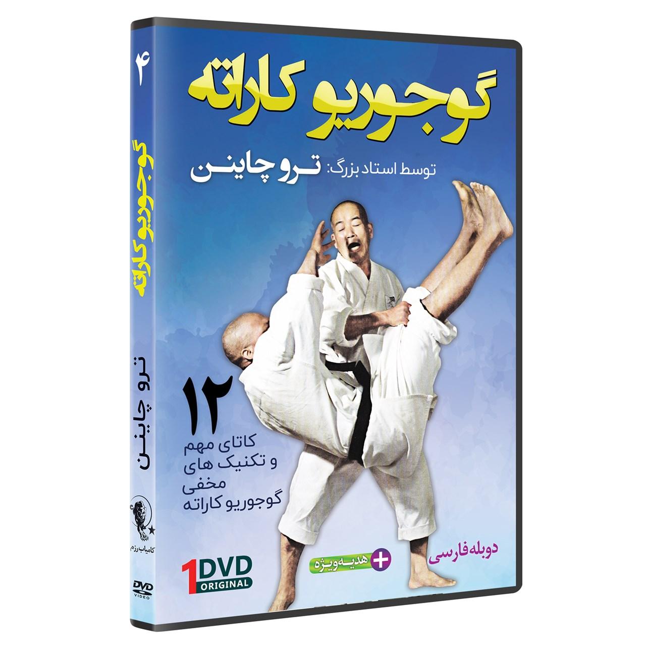 عکس فیلم آموزش سبک گوجوریو کاراته قسمت 4 نشرکامیاب رزم