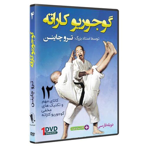 فیلم آموزش سبک گوجوریو کاراته قسمت 4 نشرکامیاب رزم