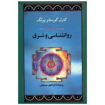 کتاب روانشناسی و شرق اثر کارل گوستاو یونگ