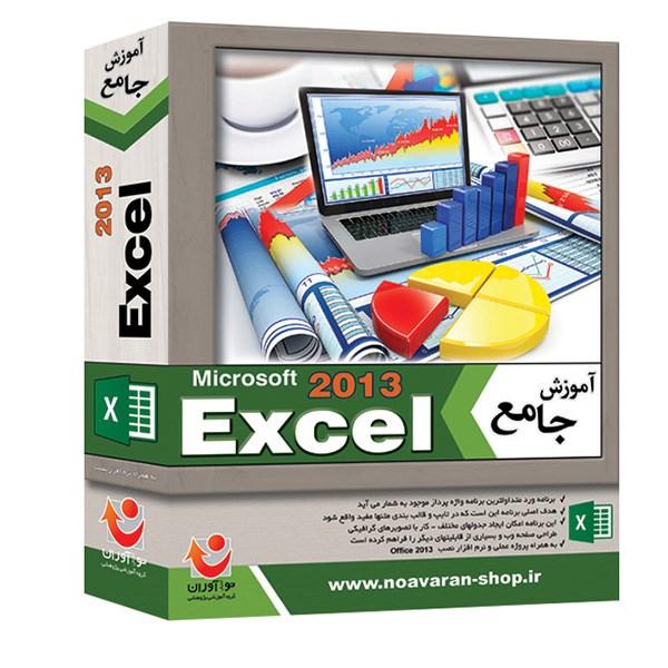 آموزش جامع Microsoft Excel 2013