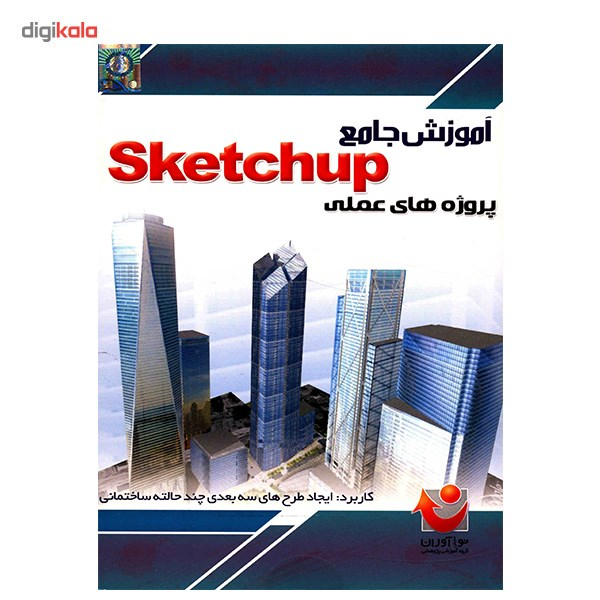 نرم افزار آموزش جامع SketchUp (پروژههای عملی)