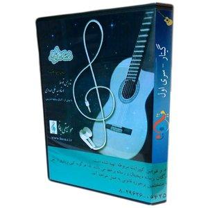 آموزش تصویری گیتار نشر موسیقی باساز مجموعه اول