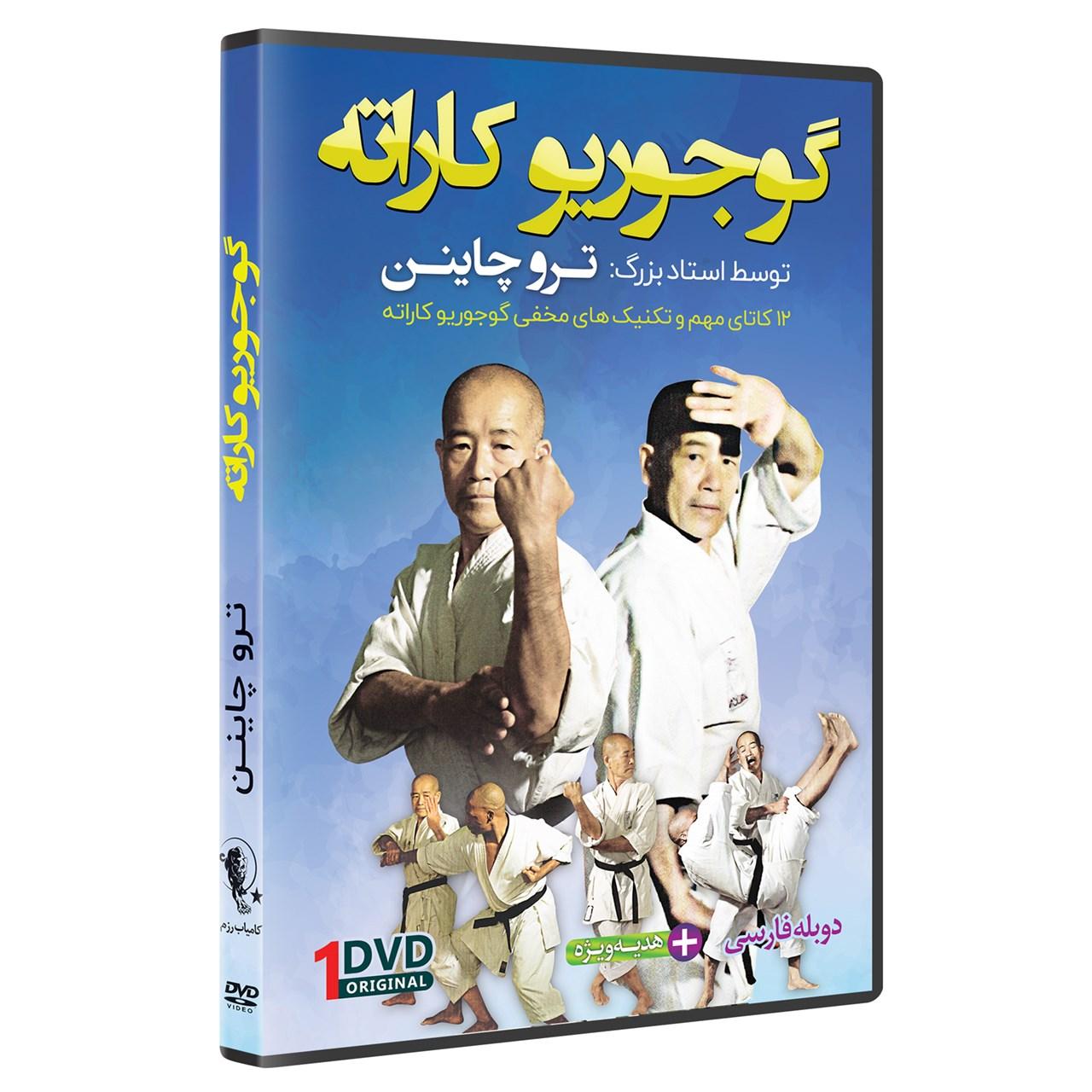 فیلم آموزش سبک  گوجوریو کاراته  DVD5 نشرکامیاب رزم