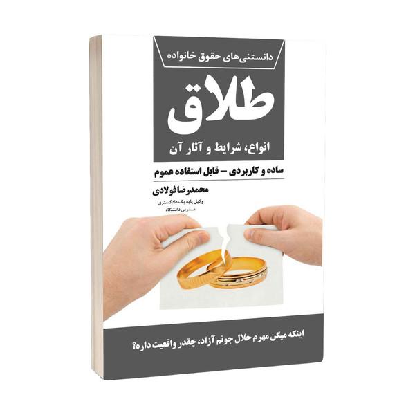 کتاب طلاق انواع شرایط و آثار آن اثر محمدرضا فولادی