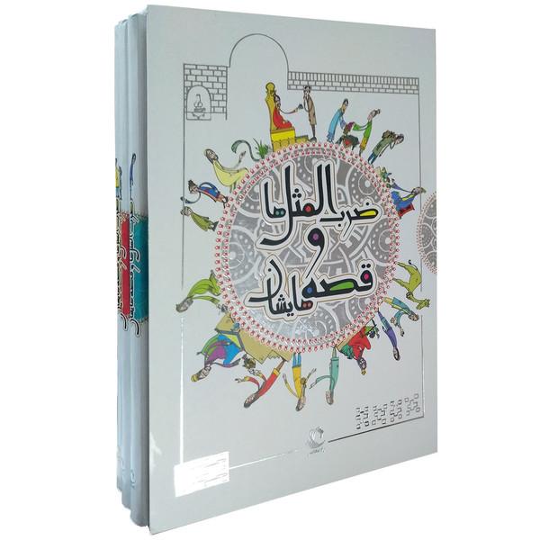 کتاب ضرب المثل ها و قصه هایشان اثر امیر علم 3 جلدی