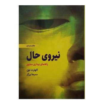 کتاب نیروی حال اثر اکهارت تول انتشارات ذهنآویز