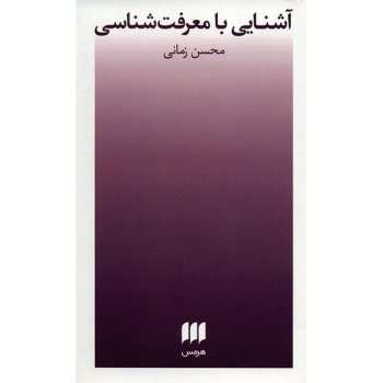 کتاب آشنایی با معرفت شناسی اثر محسن زمانی