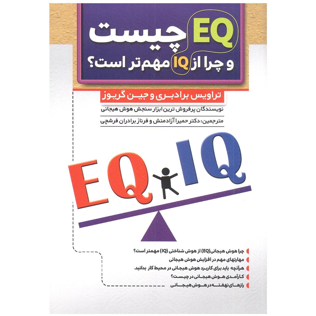 کتاب EQ چیست و چرا از IQ مهم تر است اثر مولفان