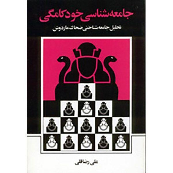 کتاب جامعه شناسی خودکامگی اثر علی رضاقلی