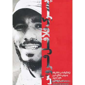کتاب پسرک فلافل فروش اثر جمعی از نویسندگان انتشارات شهید ابراهیم هادی