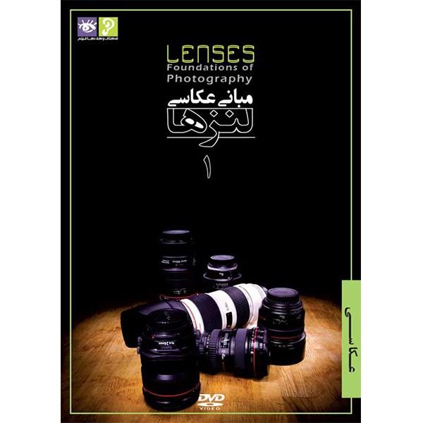 فیلم آموزش مبانی عکاسی - لنزها 1