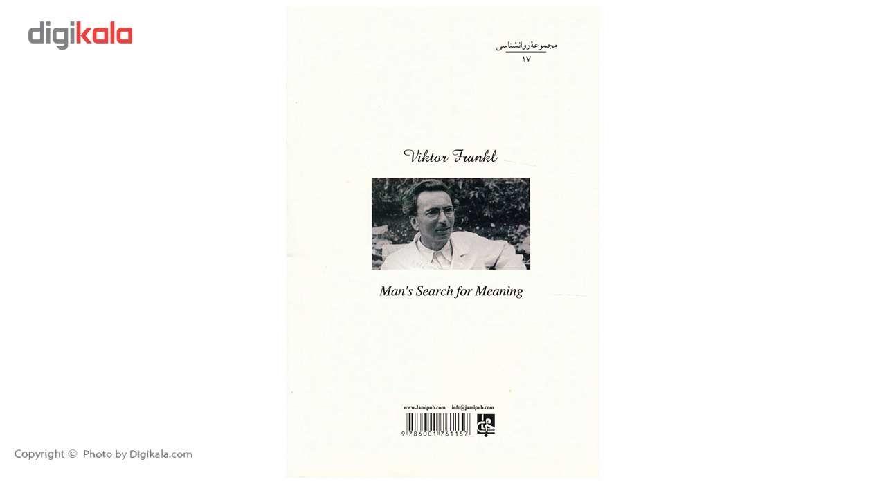 کتاب انسان در جستجوی معنا اثر ویکتور فرانکل main 1 2