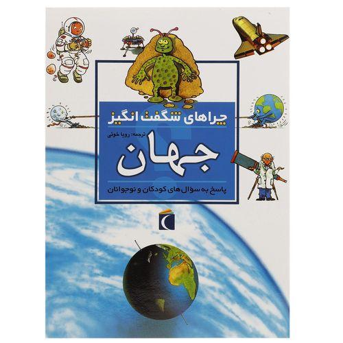 کتاب چراهای شگفت انگیز جهان اثر کارول استوت
