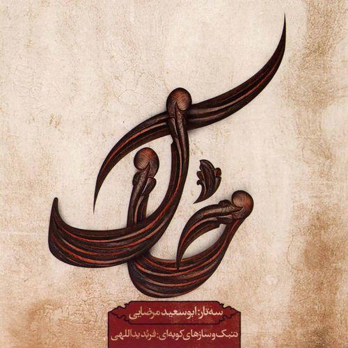 آلبوم موسیقی خاک اثر ابوسعید مرضایی و  فربد یداللهی