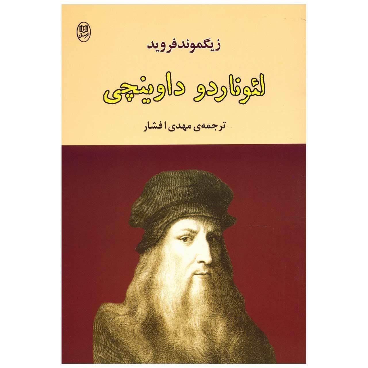 کتاب لئوناردو داوینچی اثر زیگموند فروید
