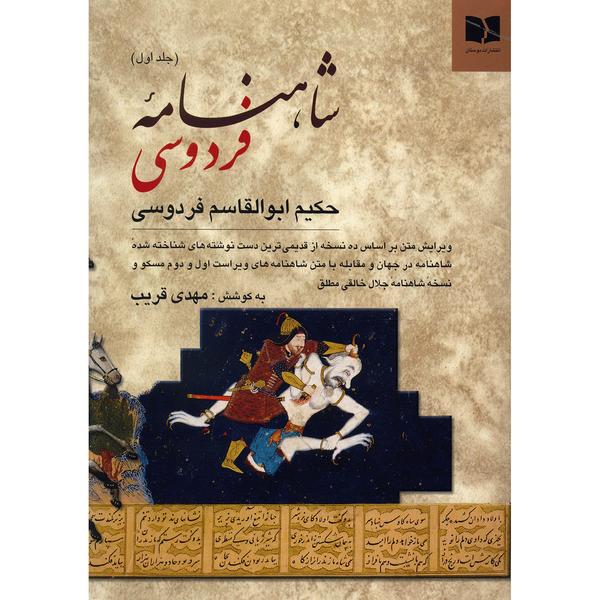 کتاب شاهنامه ی فردوسی - دو جلدی